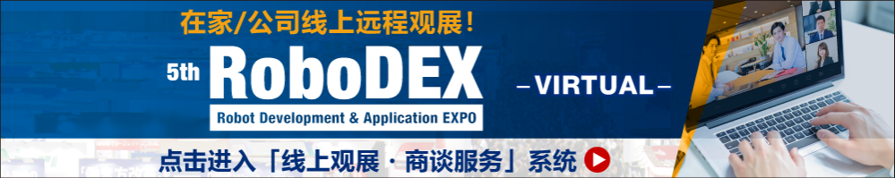 RoboDEX VIRTUAL